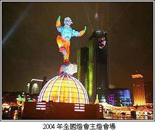2004年主燈會場_圖示