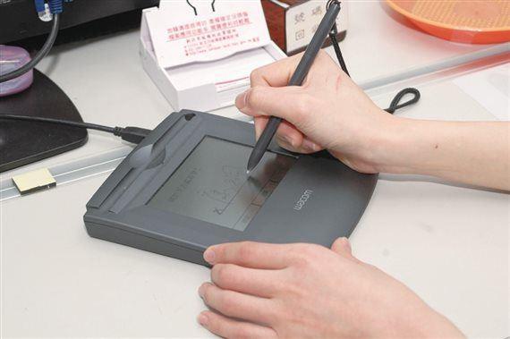 圖四:電子簽名情形