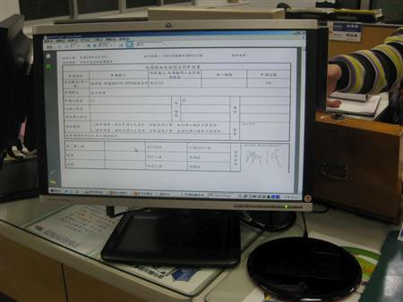 圖三:謄本申請書以螢幕取代紙本