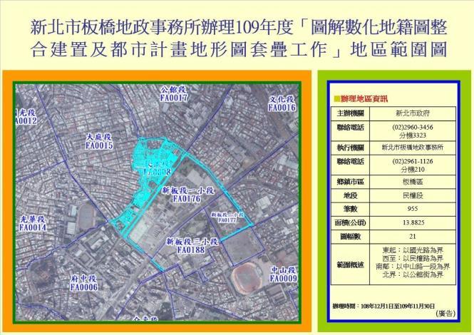 109年板橋區民權段三圖套疊範圍圖_圖示