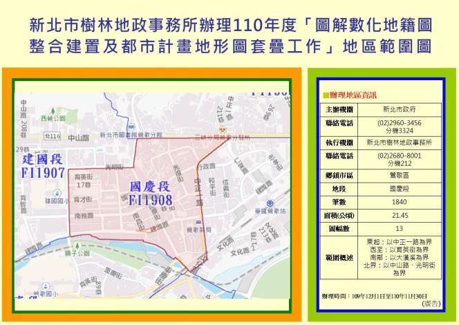 109年鶯歌區國慶段三圖套疊範圍圖.JPG_圖示