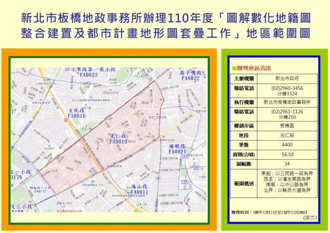 109年板橋區光仁段三圖套疊範圍圖.JPG_圖示