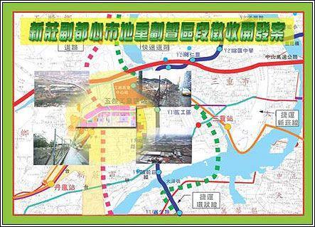新莊副都市中心地區開發案_圖示