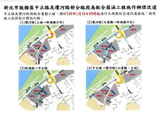 103年1月16日00時起中正路改道路線簡圖_圖示
