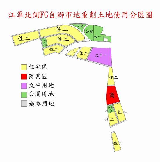 新北市板橋江翠北側(發展單元FG區)自辦市地重劃區使用分區圖