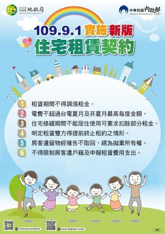 1090901實施新版住宅租賃契約海報_圖示