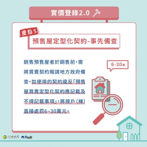 重點五預售屋定型化契約事先備查_圖示