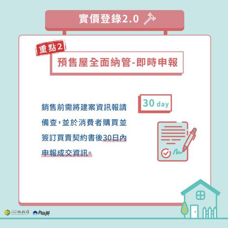 重點二預售屋全面納管即時申報_圖示