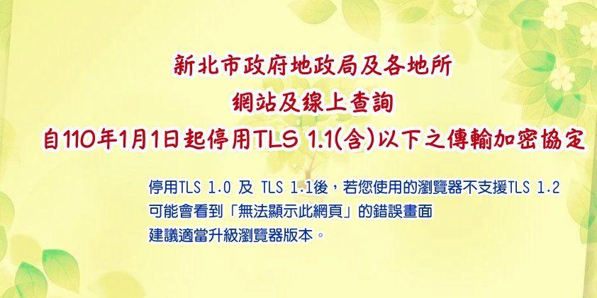 本局及各地所網站及線上查詢將於110年1月1日停用TLS 1.1(含)以下之傳輸加密協定_圖示