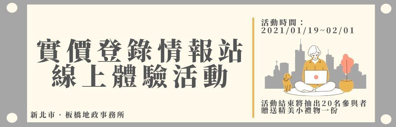 「實價登錄情報站」線上體驗活動_圖示