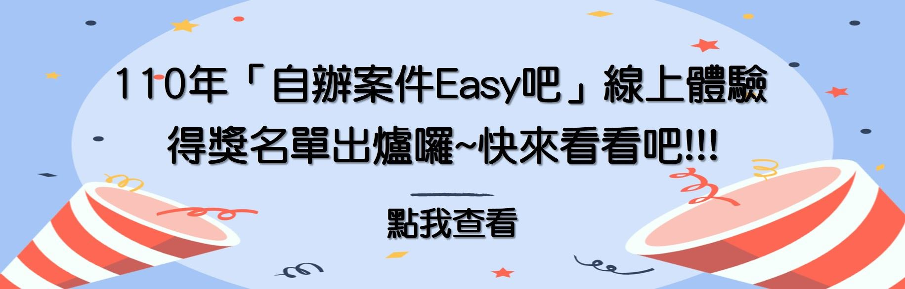 110年「自辦案件Easy吧」線上體驗得獎名單_圖示