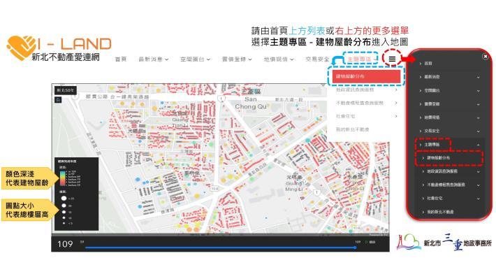 圖:大數據資料加值應用 新北市建物屋齡分布一手掌握_圖示