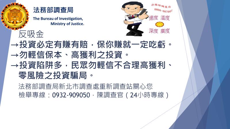 法務部調查局「反吸金」經濟犯罪防制宣導