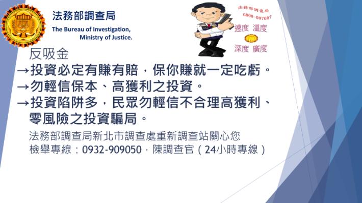 法務部調查局「反吸金」經濟犯罪防制宣導_圖示