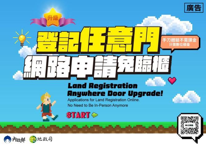 新增多元申請管道及宣導網路申請不動產登記懶人包_01_圖示