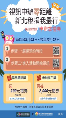 (1029)視訊申辦零距離 新北稅捐我最行_圖示