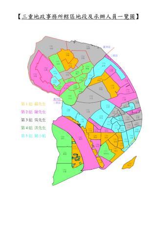 三重地政事務所轄區地段及承辦人員一覽圖_圖示