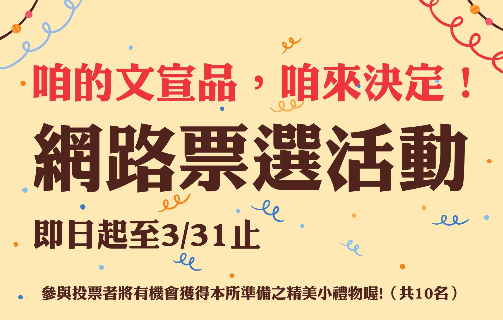 網路票選活動_圖示
