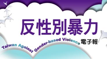 反性別暴力資源網