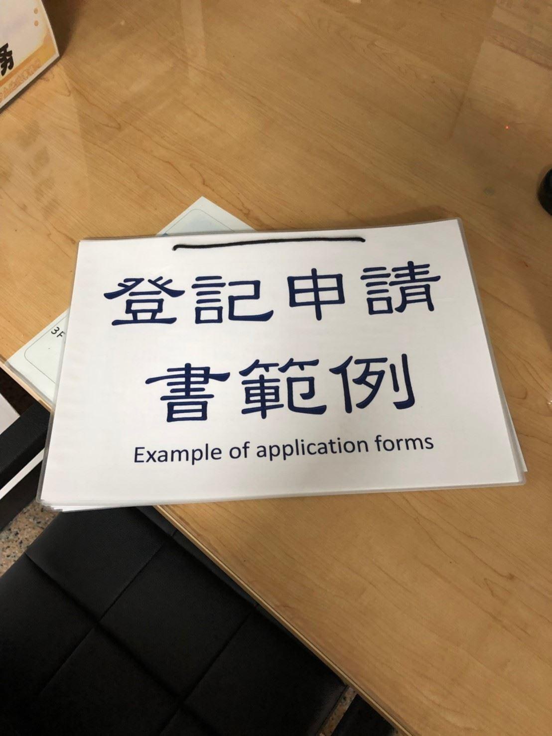 登記申請書放大版參考範例