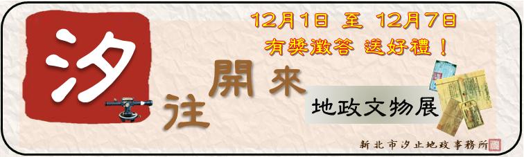 109年第4季汐止地政網站有獎徵答_圖示