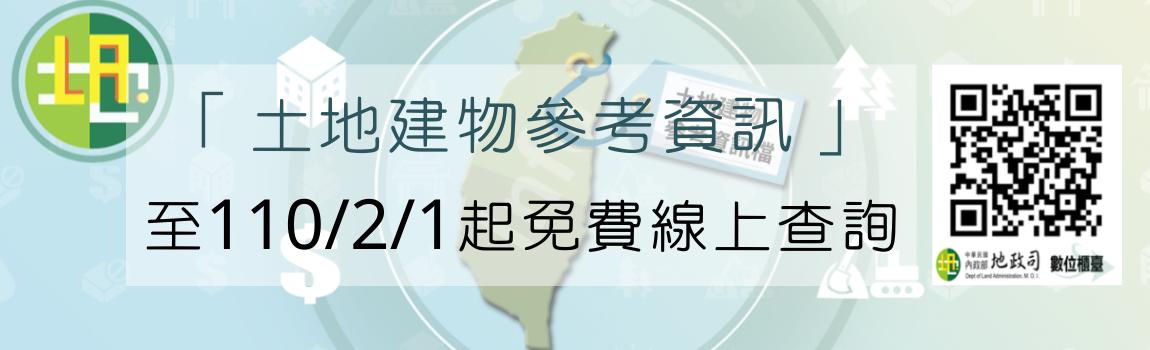 土地建物參考資訊檔網站至110年2月1日起免費線上查詢_圖示