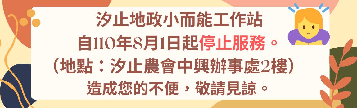 自110年8月1日起汐止小而能工作站停止服務_圖示