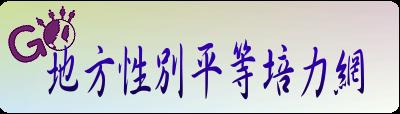 地方性別平等培力網_圖示