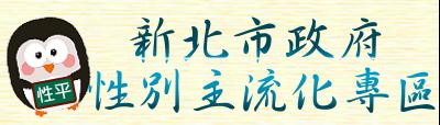 新北市政府性別主流化專區_圖示
