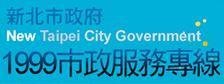 新北市政府1999服務專線_圖示