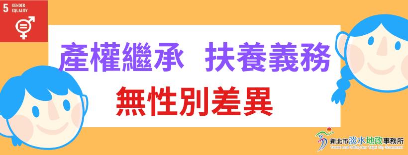 繼承平權_圖示