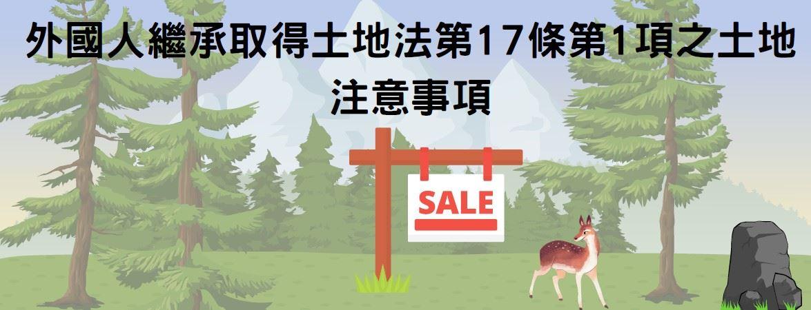 外國人繼承取得土地法第17條第1項之土地注意事項_圖示