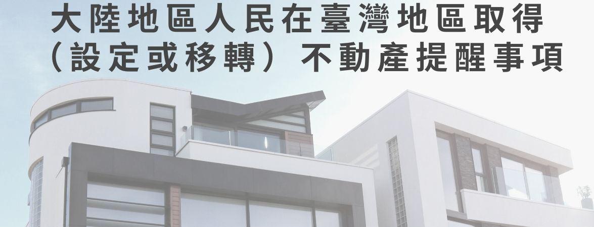 大陸地區人民在臺灣地區取得(設定或轉移)不動產提醒事項(另開視窗)_圖示