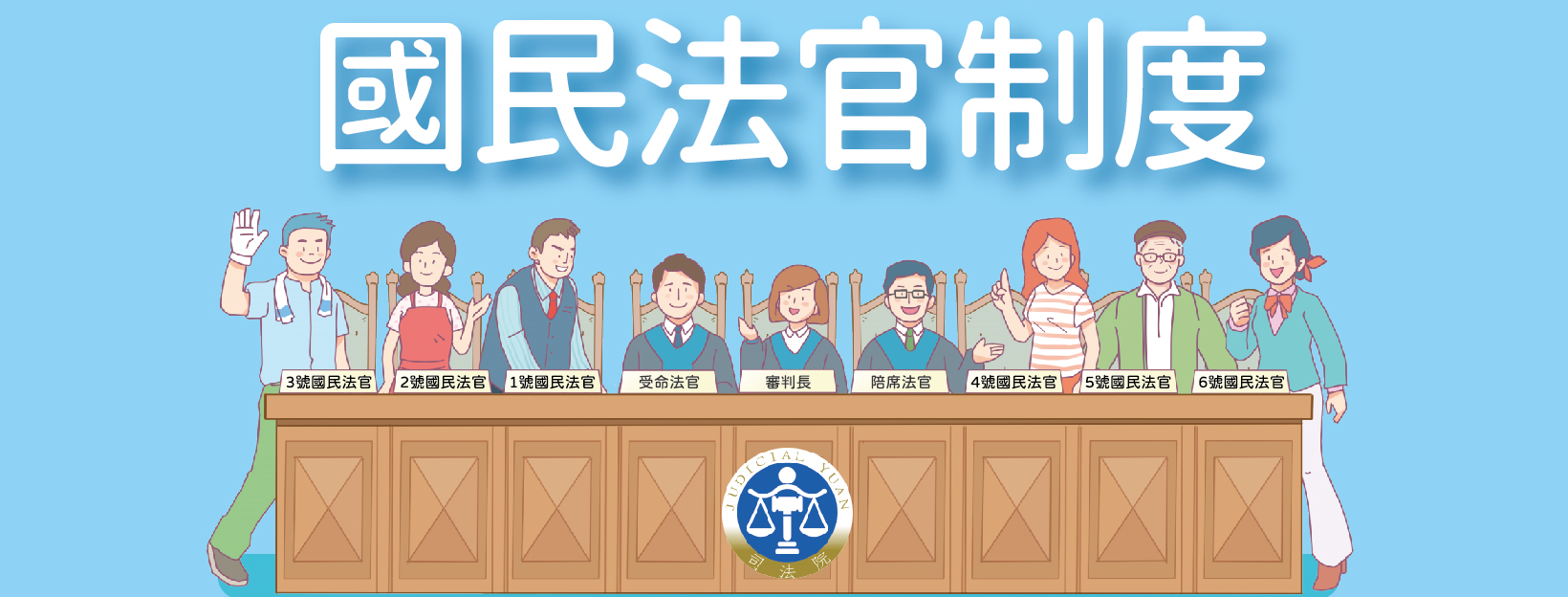 國民法官_圖示