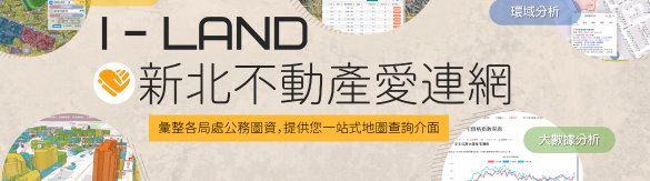 新北不動產i-Land網_圖示