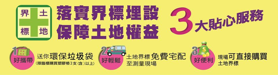界標公務車_圖示