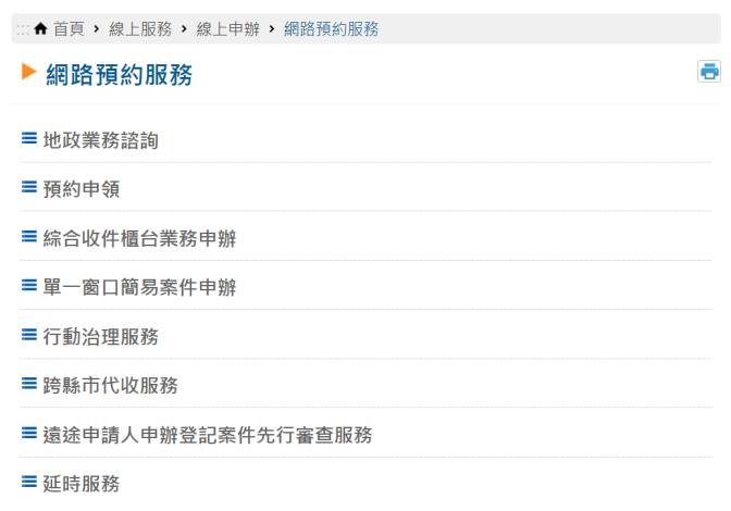 線上申辦網路預約服務畫面_圖示