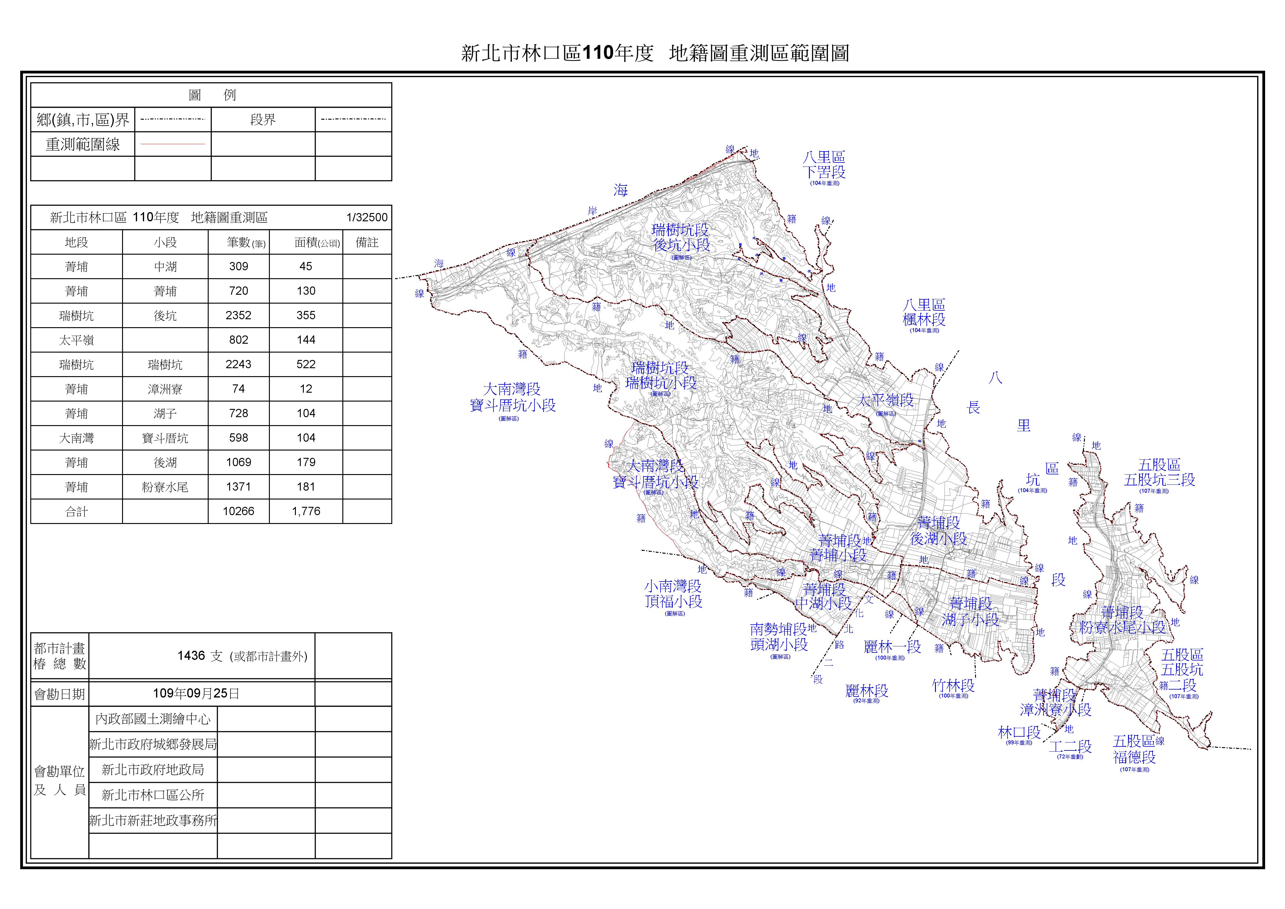 110年林口區地籍圖重測範圍