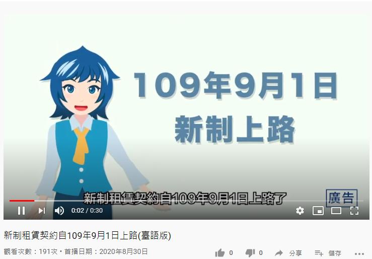 新制租賃契約自109年9月1日上路(臺語版)