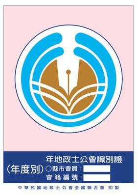 合法地政士識別標誌