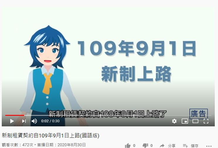 新制租賃契約自109年9月1日上路(國語版)