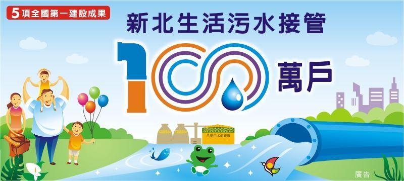 本市生活污水將突破100萬戶污水接管,百萬接管全國第一。