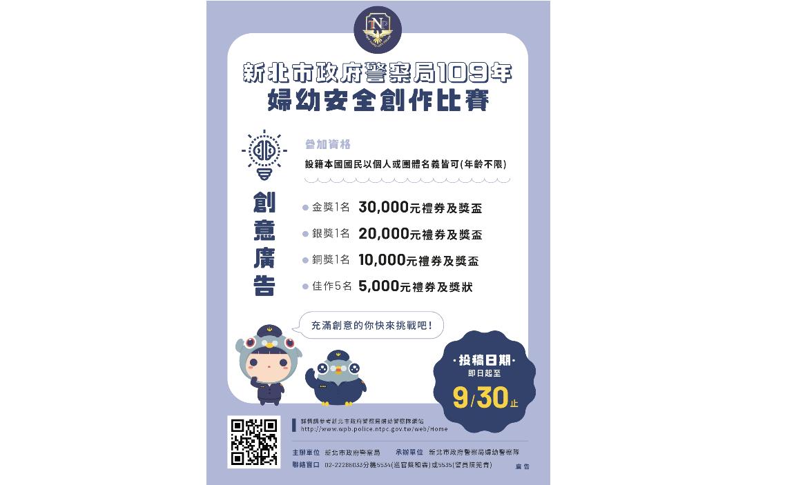 新北巿政府警察局「109年婦幼安全創意廣告比賽」開跑囉!_圖示