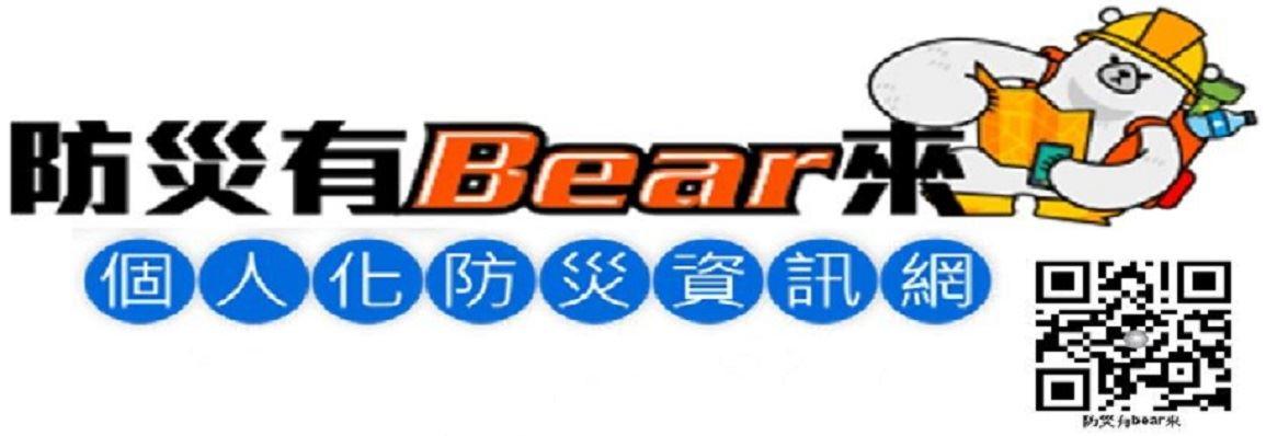 防災有bear來_圖示