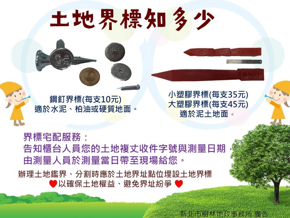 土地界標種類介紹