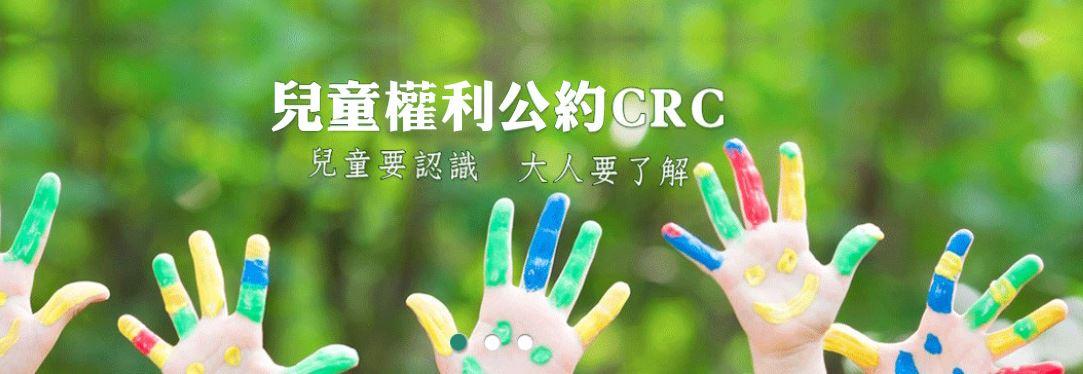兒童權利公約CRC