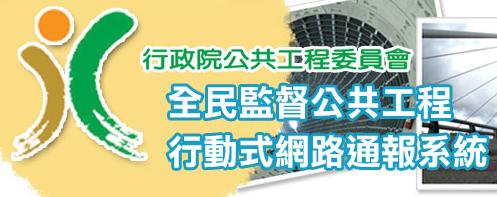 全民監督公共工程行動裝置APP通報程式