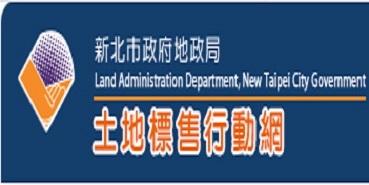 土地標售行動網
