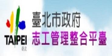 臺北市政府志工管理整合平台