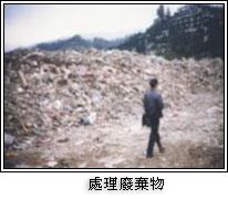 處理廢棄物